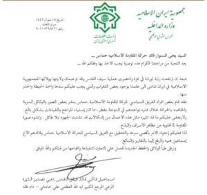 Il comunicato integrale del ministero esteri iraniano