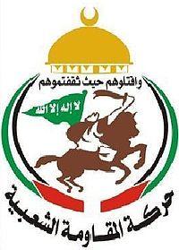 Logo delle Brigate Al Nasser Salah el Dine