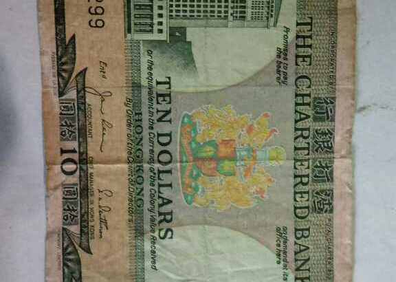 Antique Currency Hong Kong 10 Dollars, Year 1977