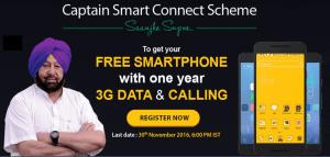 captain-smart-connect-scheme-2017
