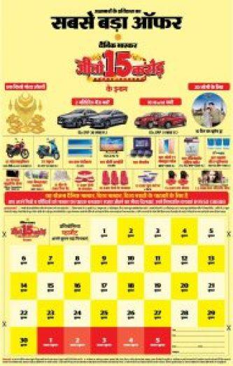 best date dainik bhaskar 15 crore contest coupons