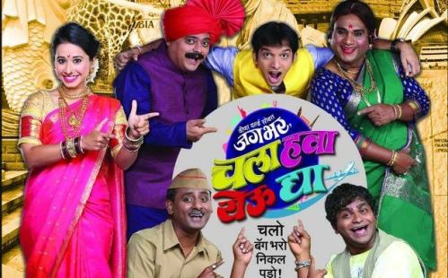 Veena World Chala Hawa Yeu Dya Contest