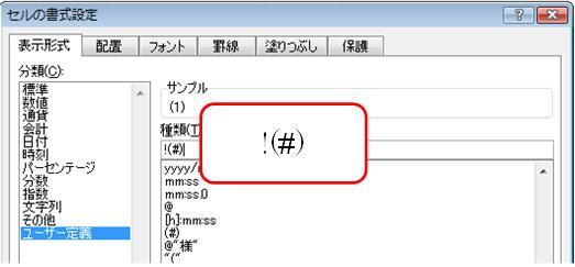 Excel(エクセル)で括弧(カッコ)表記の數字『(1)』などを ...