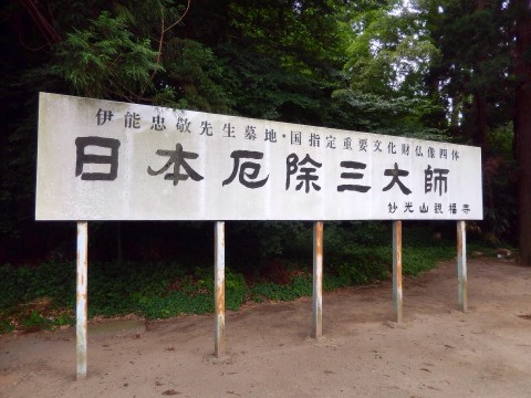 日本厄除三大師=関東厄除け三大師