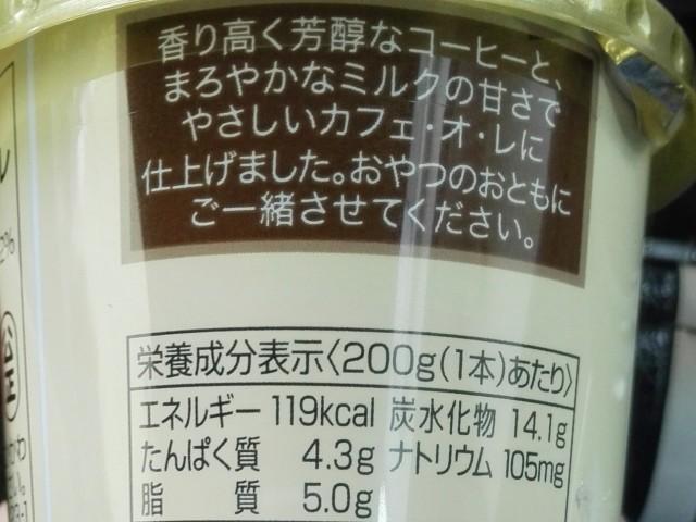 ドトールコーヒーの「おいしいカフェ・オ・レ まろやかミルク」②