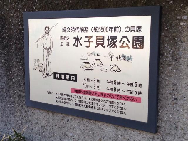 国指定史跡「水子貝塚公園」②