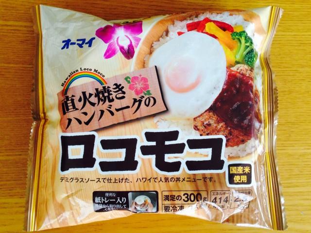 オーマイの冷凍食品「直火焼きハンバーグのロコモコ」③