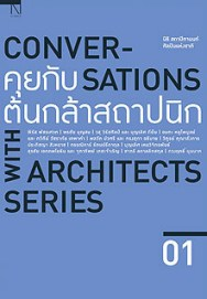 Conversation with architect1: Office AT Interview