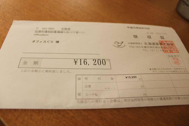 北海道盲導犬協会チャリティ