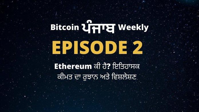 Bitcoin Panjab