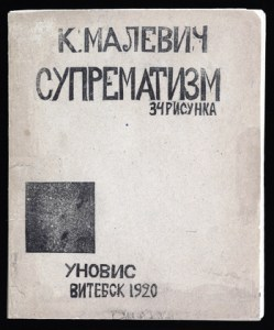 003-malevic-manifesto-suprematismo