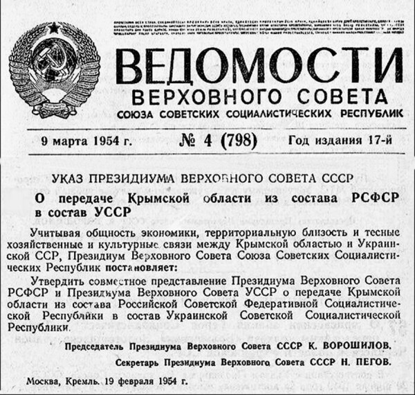 "Decree of the Presidium of the Supreme Soviet of the USSR ""About the transfer of the Crimean Oblast from the RSFSR to the USSR""."
