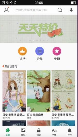 Screenhot-Theme-Store-China-Apk