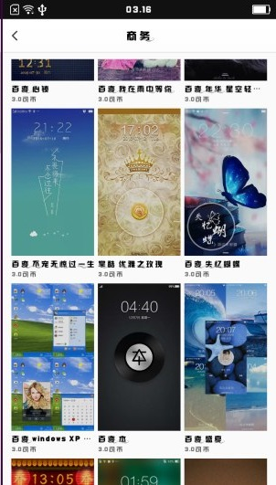 Screenhot-Theme-Store-China-App