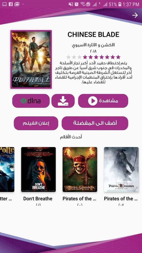Screenshot-Akoam-App