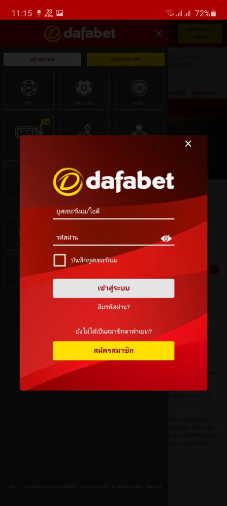 Screenshot of Dafabet Apk