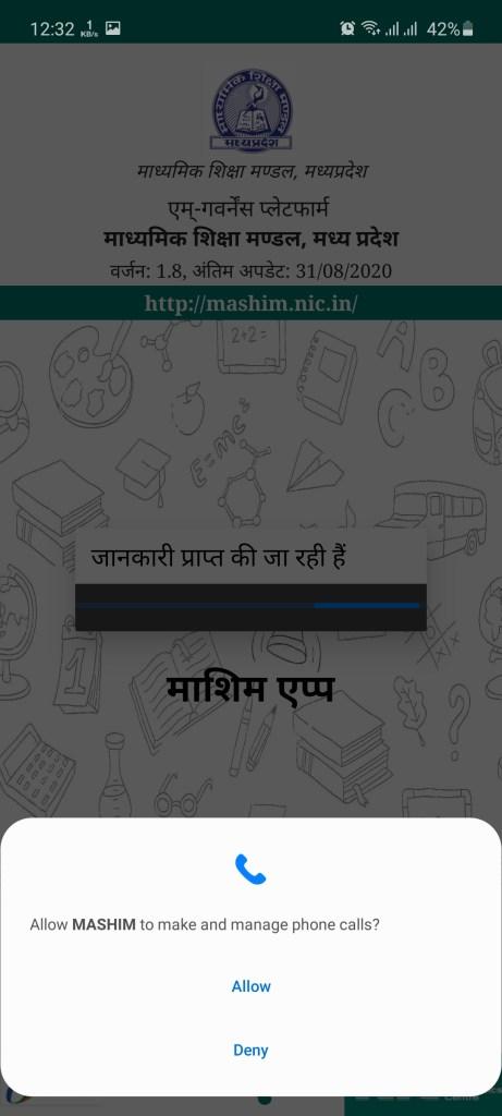 Screenshot of Mashim App