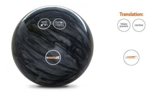 anti-cavity toothpaste bowling ball ad