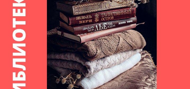 БИБЛИОТЕКИ книговыдача