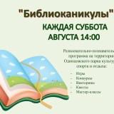 Афиша библиоканикулы