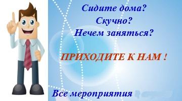 План мероприятий МБУК ОГБИЦ