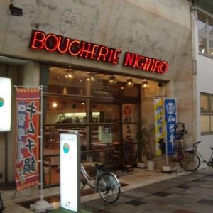 Boucherie Nichiro