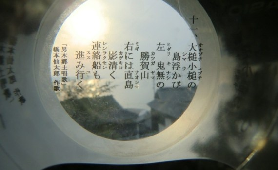 Organ sur Ogijima