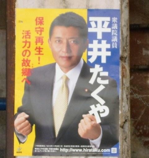 Votez pour lui