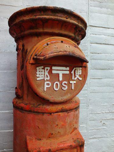 Vieille Boite à Lettres Japonaise