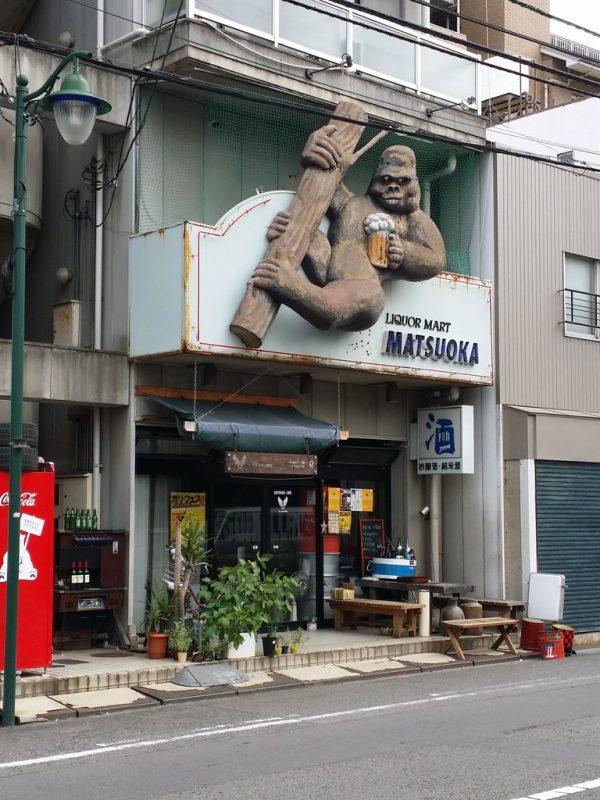 Autre Gorille de Takamatsu