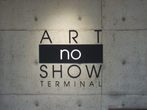 20 - Art no Show Terminal - Tonosho Shodoshima