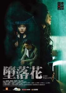 [Chinese Movie] The Fallen (2019)