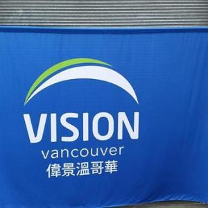 Vancouver Backdrop and Banner Printing Fabric or Vinyl