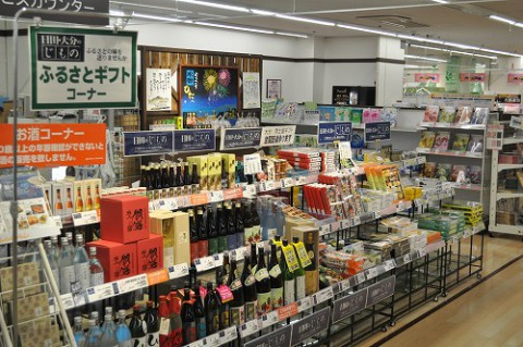 イオン日田店