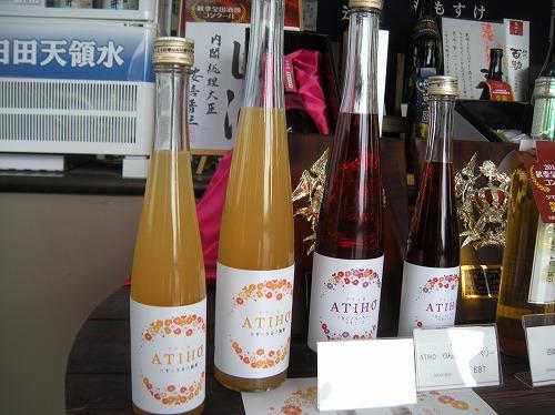 井上酒造ATIHO