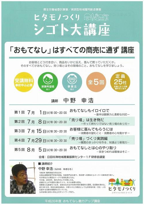 ヒタモノ2014.6.20