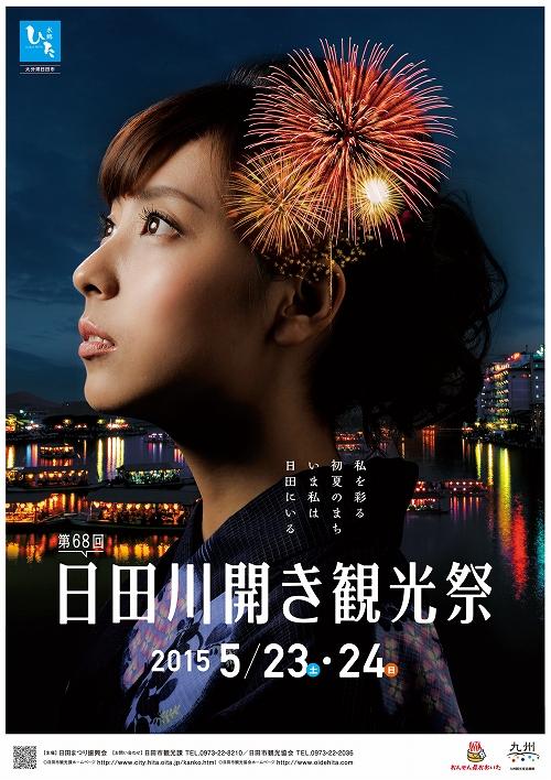 2015観光祭ポスター