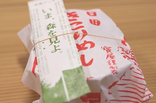 包装、箸袋のビジュアルからして、異色を放っております。