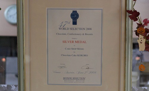 世界が認めたラベル「モンドセレクション」(2008年)銀賞!!