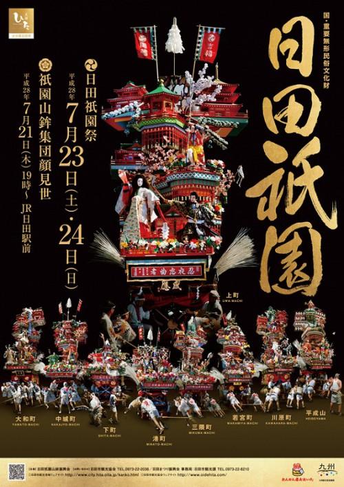 平成28年度日田衹園祭