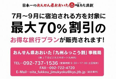 fukkouwari_oita