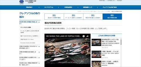 「韓国 CHANNEL J」で大分県日田市の映像が、、、。tags[大分県]