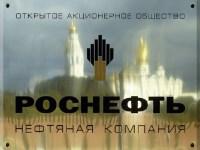 Source: Rosneft