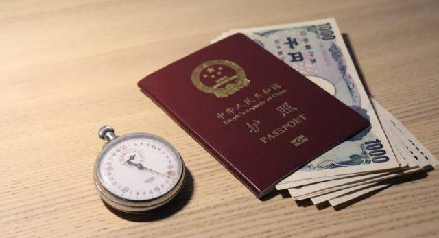 11 de enero de 2020, dinero, pasaporte, viajar, pasaporte de China (Imagen: Unsplash)