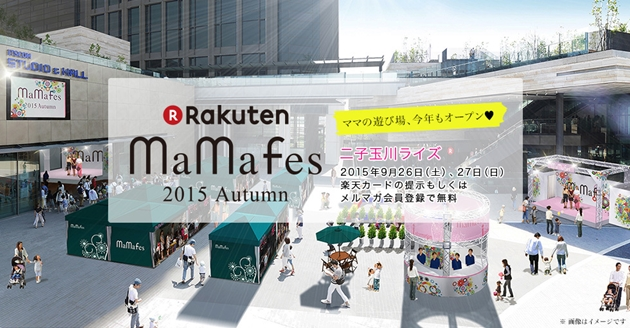top_mainimage_2015autumn_rakuten