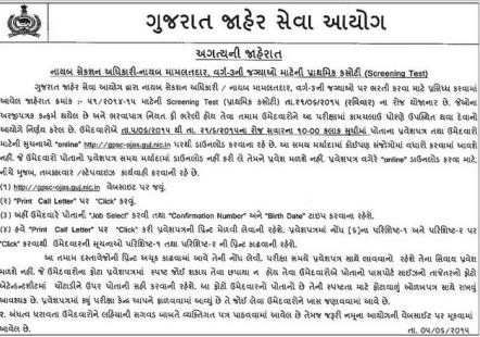 GPSC Mamlatdar Call letter
