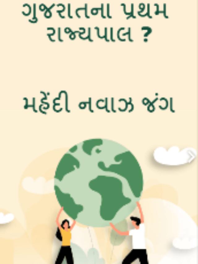 Gujarati General Knowledge Test 1