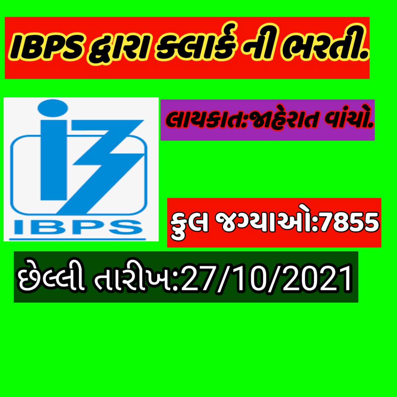 IBPS Clerk Recruitment Notification 2021