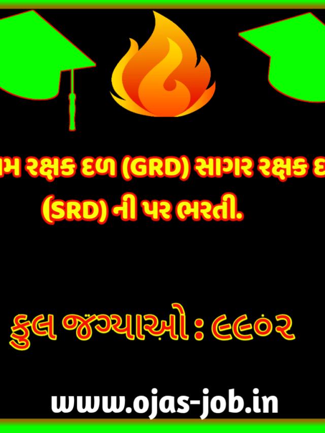 Gujarat Gram Rakshak Dal Recruitment 2021 | Apply Online for GRD Posts