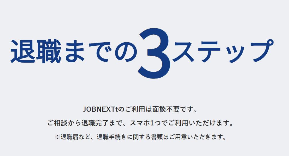jobnext退職までの3ステップ
